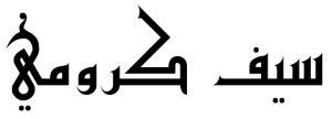 saifkaromi_arabic